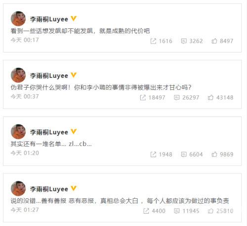 李雨桐发文疑似怼薛之谦:我手上有一堆名单