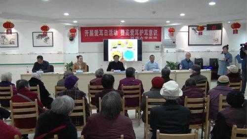 """关爱听力健康:重庆开展""""爱耳日""""宣传教育活动"""