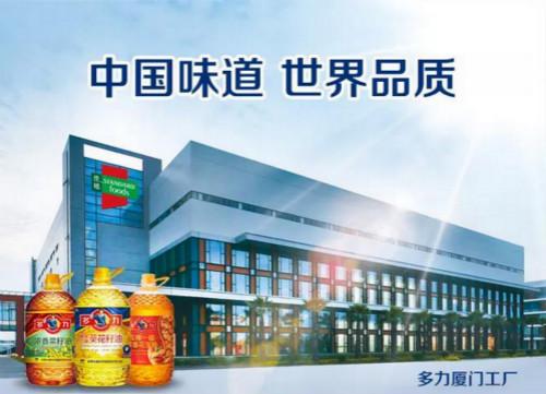 """食用油品牌""""多力""""出席第五届IFS中国主题日分享食安经验,""""健康安全""""成品牌代名词"""