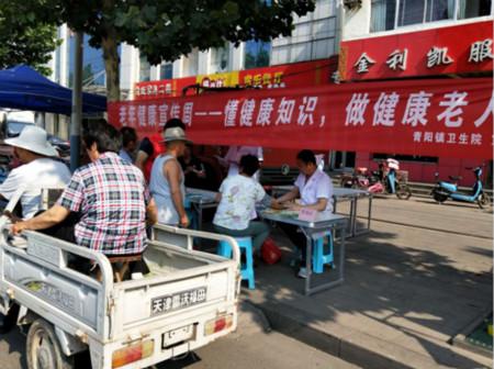 山东省邹平市:懂健康知识、做健康老人