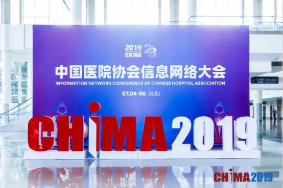 腾讯安全亮相CHIMA 2019 打造一体化医疗安全解决方案