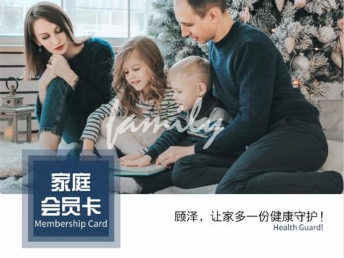 顾泽医疗团队帮您和家人打造品质健康的生活