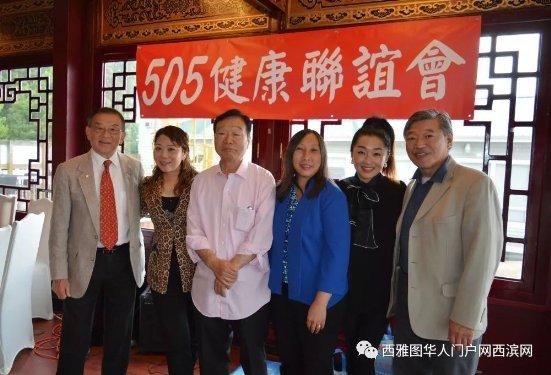 继往开来,再创辉煌,505集团创建30周年西雅图座谈会