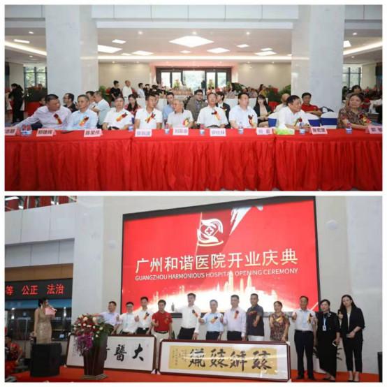 和谐大医精诚 不忘初心为人民服务――广州和谐医院举行盛大开业典礼