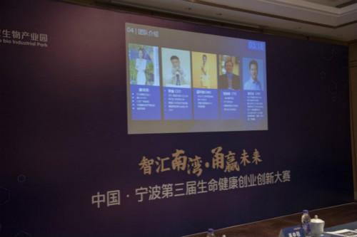 宁波生物产业园:硬核专业园区的新动能――中国・宁波第三届生命健康创业创新大赛前十五强出线!