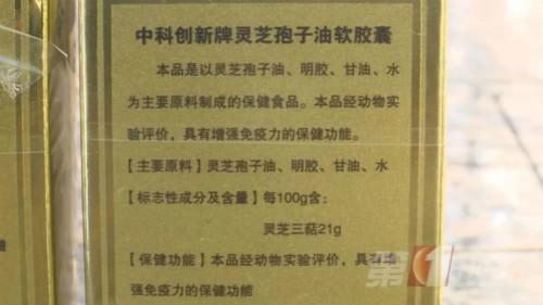 """中科灵芝是""""神药""""能抑制肿瘤?塑化剂超标148倍"""