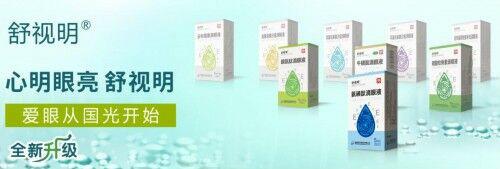 舒视明®氨碘肽滴眼液:玻璃体浑浊首选药物