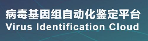 华为云联合上海营养与健康研究所、上海巴斯德所,推出新冠病毒基因自动化鉴定云平台