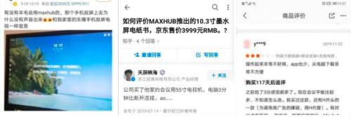 """MAXHUB深陷差评风波,""""国货之光""""假象终破灭"""