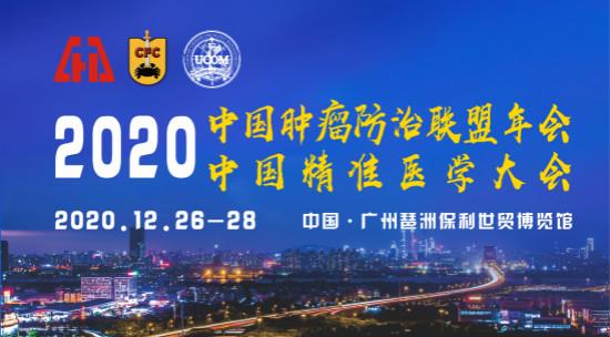 十二月底,2020中国精准医学大会在广州召开:大咖云集,共襄医学盛举