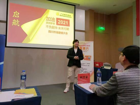 新年启航,重铸辉煌――康和药业四川市场召开营销启动大会
