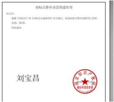 国医名师 ―― 刘宝昌