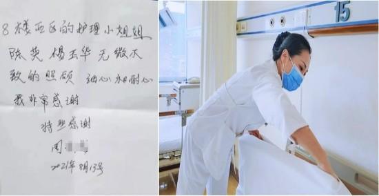 泰心康护专业服务患者,手写感谢信朋友圈流行