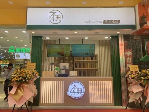 """""""本典二十四、草本生活""""养生体验店在昆明三市街开业"""