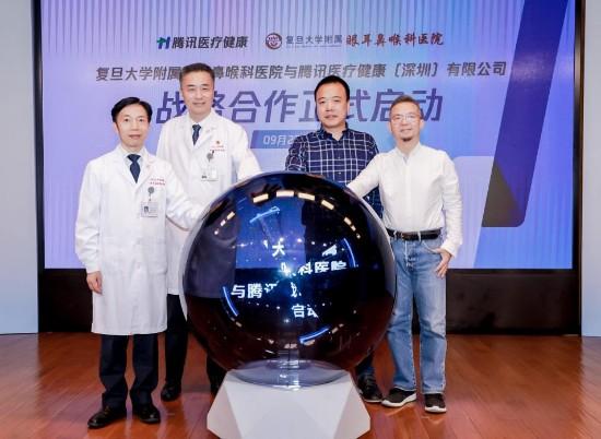 复旦大学附属眼耳鼻喉科医院携手腾讯医疗打造数字化医院新范式