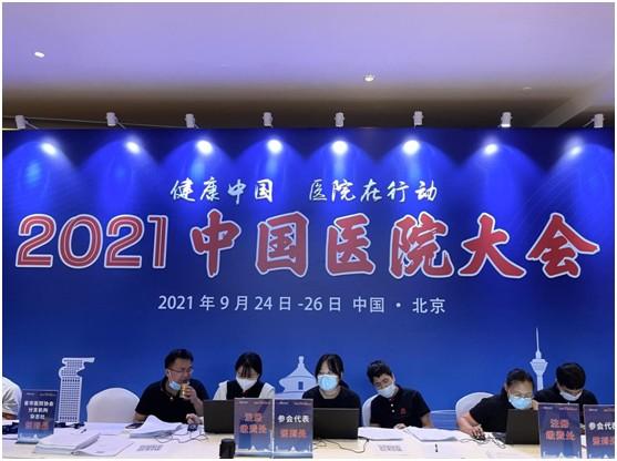 健康中国 医院在行动――康护之家亮相2021中国医院大会